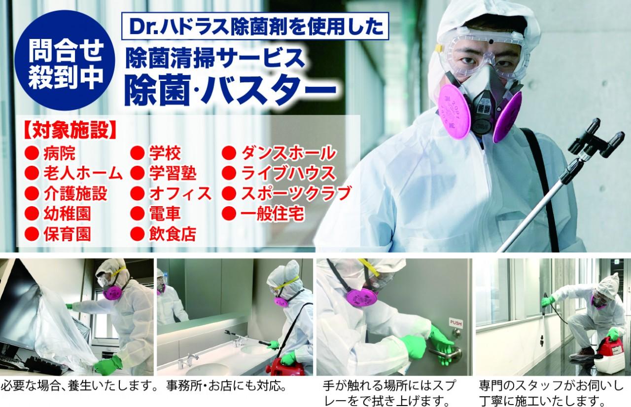 除菌&清掃サービス